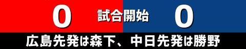 6月27日(日) セ・リーグ公式戦「広島vs.中日」【試合結果、打席結果】 中日、1-1で引き分け 最終回に大ピンチを招くも何とか切り抜ける