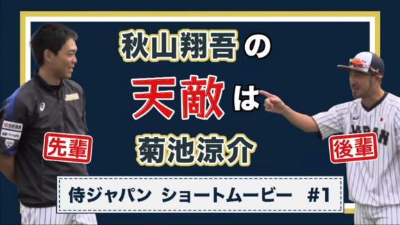 秋山翔吾「30分前はちょっと余裕なさすぎだろ」 中日・大野雄大「中日は30分前や」【動画】