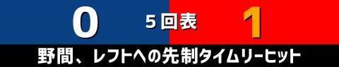 8月19日(木) セ・リーグ公式戦「中日vs.広島」【試合結果、打席結果】 中日、1-3で敗戦… 投手陣が粘りを見せるも援護できず、連勝ストップ…
