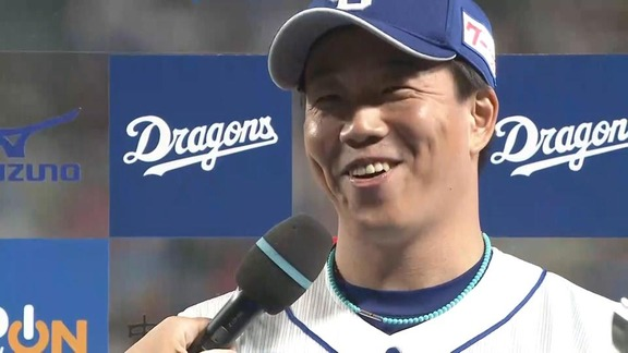 中日、「9/6・7・8 横浜DeNA戦」のヒーローインタビュー動画を公開 柳裕也、笑顔の10勝目