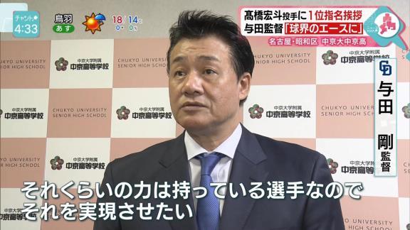 中日ドラフト1位・高橋宏斗投手、与田監督の肩幅に驚く