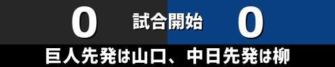 8月13日(金) セ・リーグ公式戦「巨人vs.中日」【試合結果、打席結果】 中日、2-4で敗戦… 一時は逆転に成功するも、勝ちパターンでの逃げ切りに失敗…