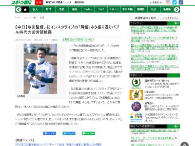 中日・与田監督、バブル時代に肩パットが流行っていた時はわざわざ自分で外していた