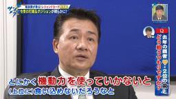 中日・与田監督「うちの選手があと少しでホームランっていう、フェンスの上部あと1メートルか2メートルでホームランだったんじゃないのというのが多いんですよ」