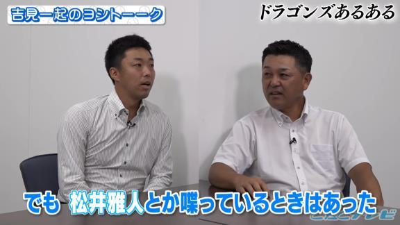 佐伯貴弘さん「お前たち古いんだよ、考え方が。横浜の方がもっと進んでいるぞ」 谷繁元信さん「ドラゴンズのミーティングは原始的だよね」