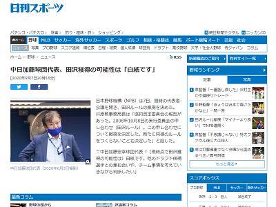 中日・加藤球団代表、田澤純一投手の獲得は「白紙です」