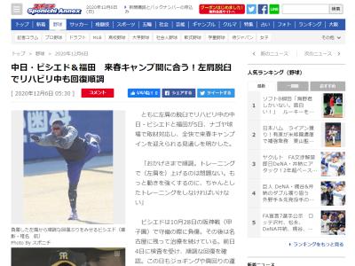 中日・ビシエド&福田永将、春季キャンプ間に合う! 左肩脱臼でリハビリ中も回復順調!