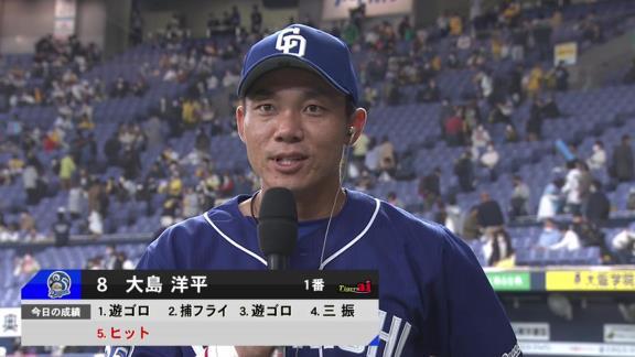 中日・大島洋平「三遊間だと木下が帰ってこれないかなと思って…」