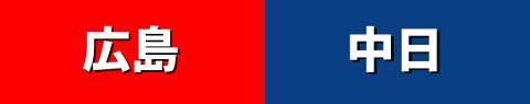 7月14日(水) セ・リーグ公式戦「広島vs.中日」【試合結果、打席結果】 中日、0-2で敗戦… 好投する先発を援護できず、3連敗で前半戦を終える…