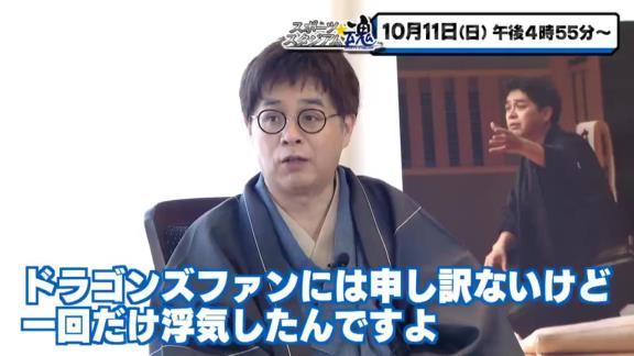 10月11日放送 スポスタ魂 『レジェンド・立浪和義 × 立川志らく』ビッグ対談!
