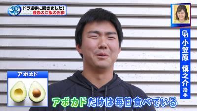 中日・小笠原慎之介投手、大好きだった『ご飯』を最近は食べていないもよう