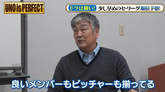 宇野勝さん「中日ドラゴンズは強い! 優勝争いはして当たり前のチームになっている」【動画】
