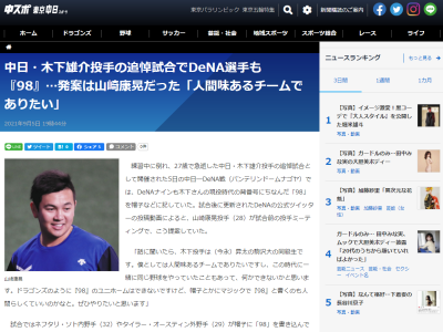 DeNAの選手達の帽子に手書きの『98』 山崎康晃投手が試合前のミーティングで提案していた