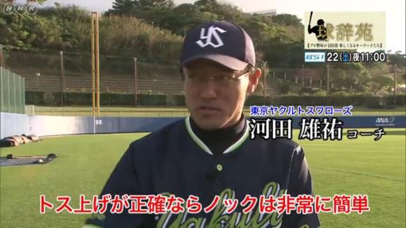 2月22日放送 球辞苑「ノック」