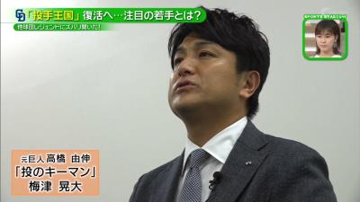 前巨人監督・高橋由伸さん「中日・梅津晃大は良いピッチャーだなと思って見ています」