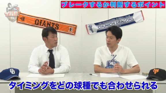 井端弘和さんが来季ブレイクする選手を大予想! 選ばれた9人の選手は…?【動画】