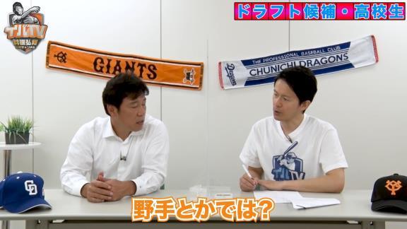 井端弘和さん「打席入った瞬間に『うわぁ』って思ったのは前川右京選手ですね」
