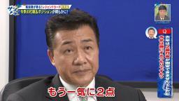 レジェンド・立浪和義さん「今年の2番バッターはどうされるつもりでしょうか?」 中日・与田監督「高橋周平と…」