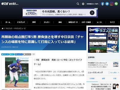 中日・京田陽太、6月練習試合の得点圏打率は.500!「チャンスの場面を特に意識して打席に入っている結果」【全打席結果】