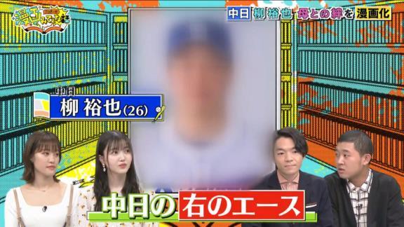 中日・柳裕也投手、『スポーツ漫画みてぇな話』で漫画化される【動画】
