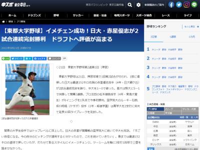 中日・米村明チーフスカウト「コーナーをうまく突き、緩急を使える。威圧感はないが、ドラフト上位候補」 日大・赤星優志を評価!
