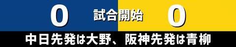 6月22日(火) セ・リーグ公式戦「中日vs.阪神」【試合結果、打席結果】 中日、1-2で敗戦… 投手陣は好投を見せるも打線が援護できず…