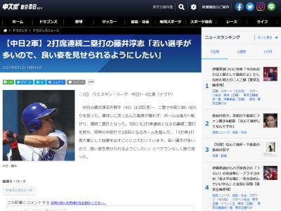 中日・藤井淳志「若い選手が多いので、良い姿を見せられるようにしたい」