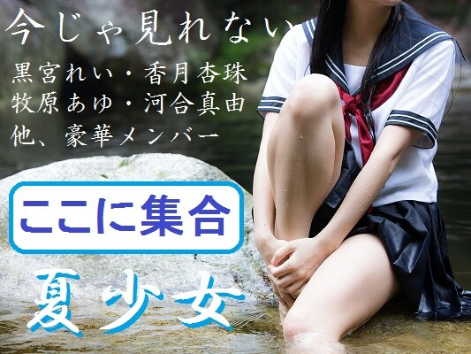 夏少女ジュニアアイドル