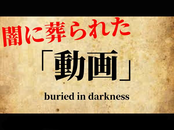 S。闇に葬られた動画。 定額で取り放題。