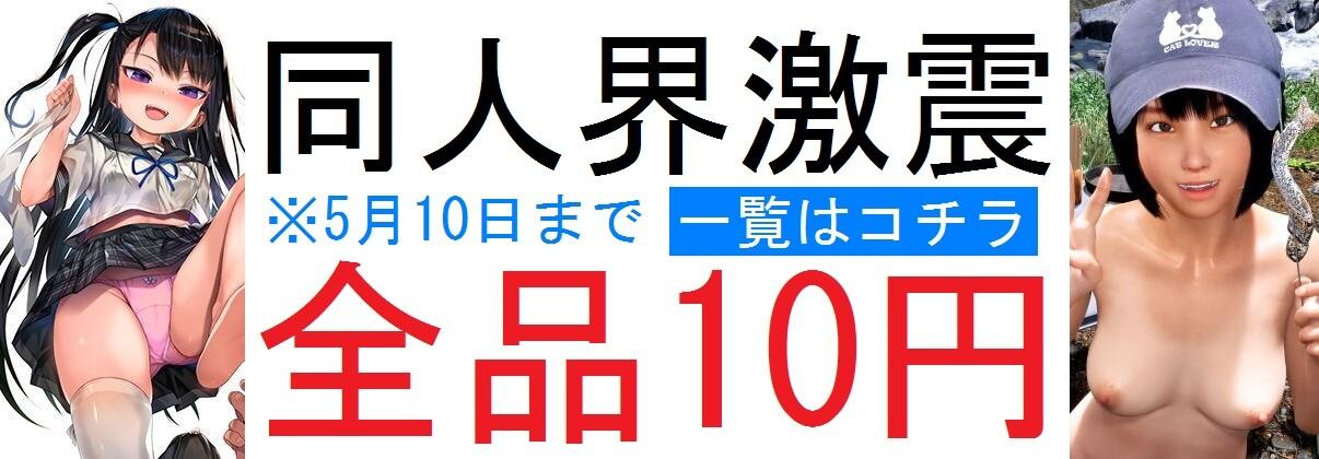 fanza10円キャンペーン