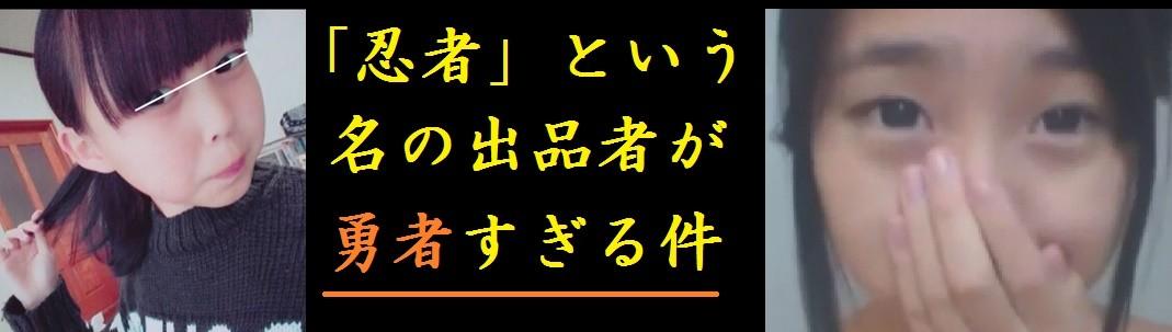 PPS プレミアピープセレクション 忍者