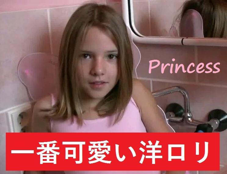 洋ロリティーン プリンセス① (動画50分以上)