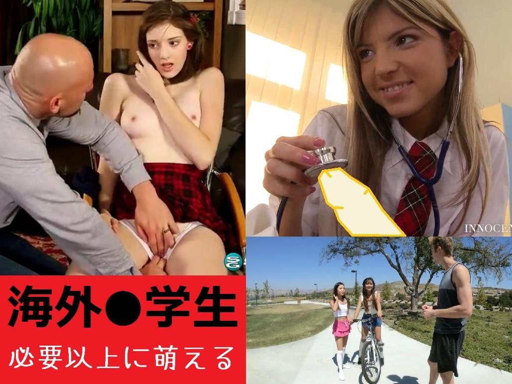 海外学生エロ動画