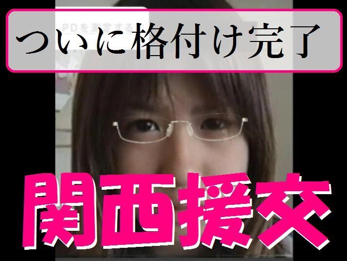 関西援交 無料動画