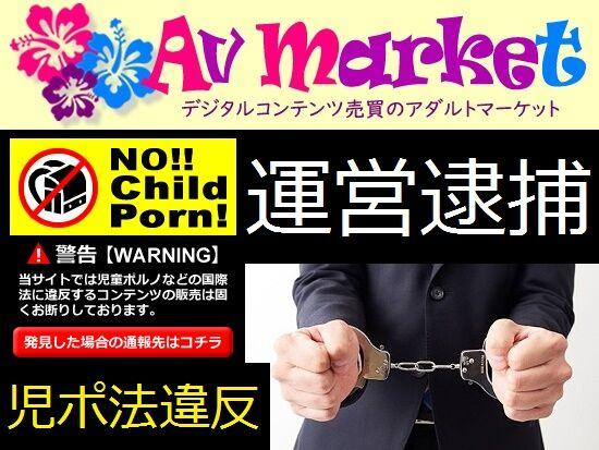 AV-market運営逮捕