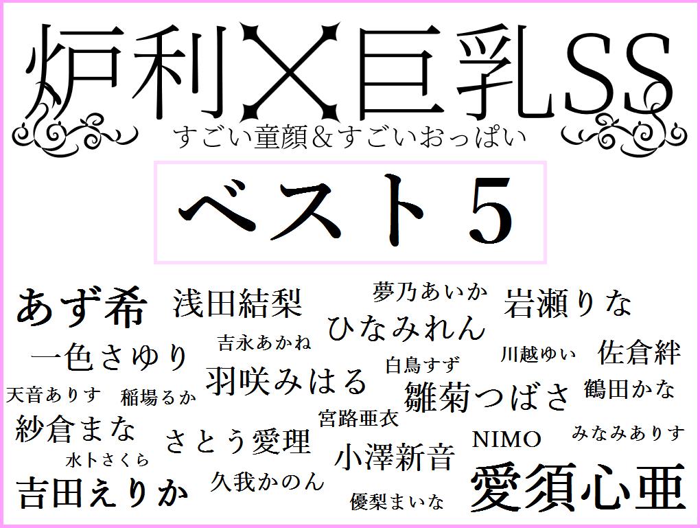 ロリ巨乳AV女優ベスト5
