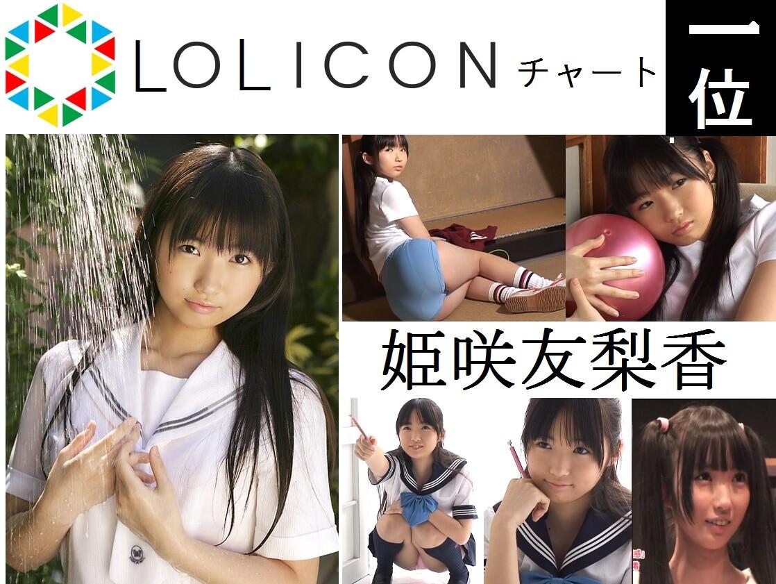 姫咲友梨香(青山りか→秋元結衣)
