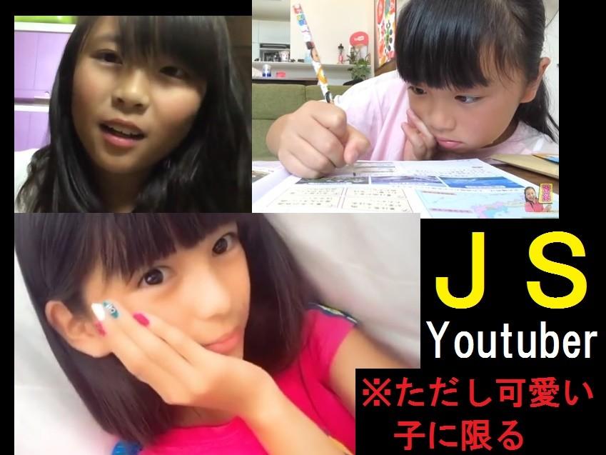 女子小学生youtuber