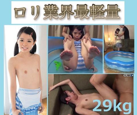 (体重29kg) 少女業界最軽量のつるぺたょぅι゛ょ、矢澤美々降臨☆聖夜のジポ祭☆