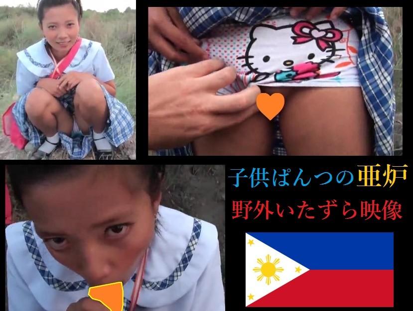 フィリピン亜炉エロ動画