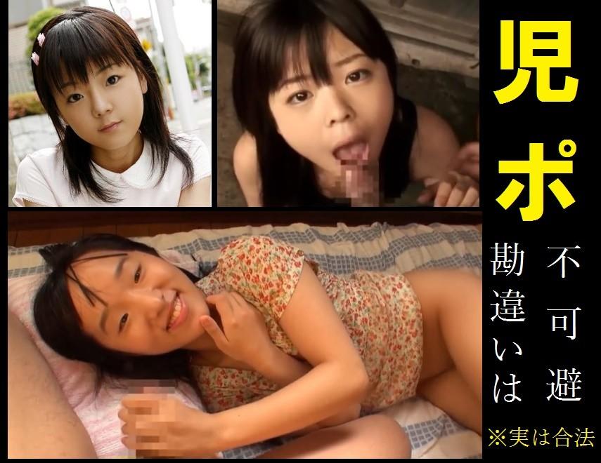 【爆童顔につき】 児童ポルノと勘違いされた、6人の合法ロリ娘。
