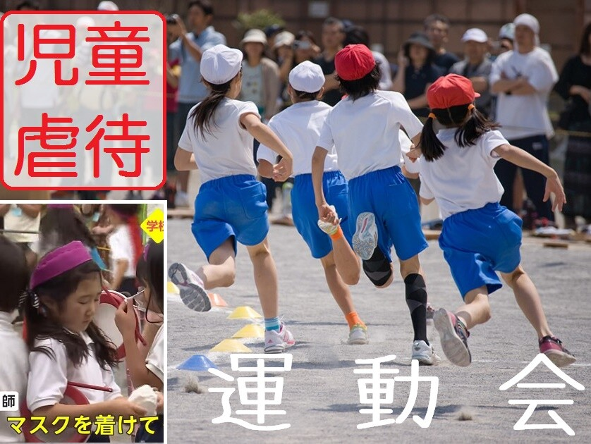 JS運動会 女子小学生