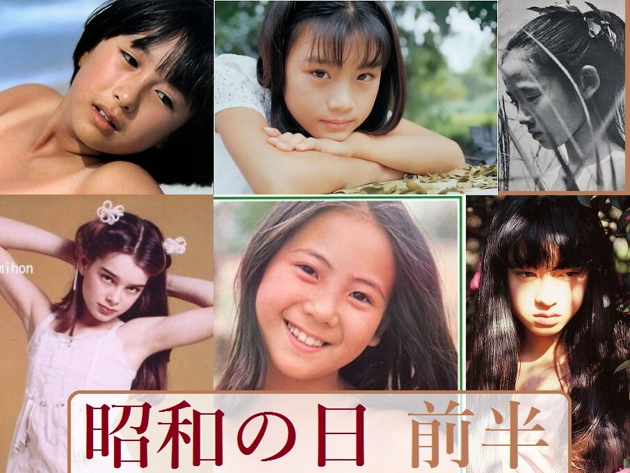 昭和の日・少女ヌードモデル