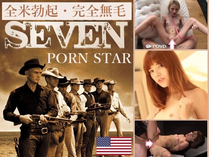 アメリカのポルノスター