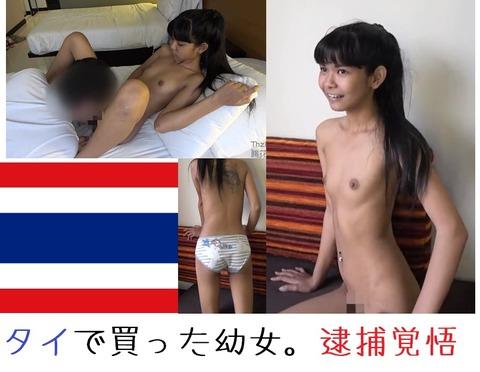 タイ亜ロリ