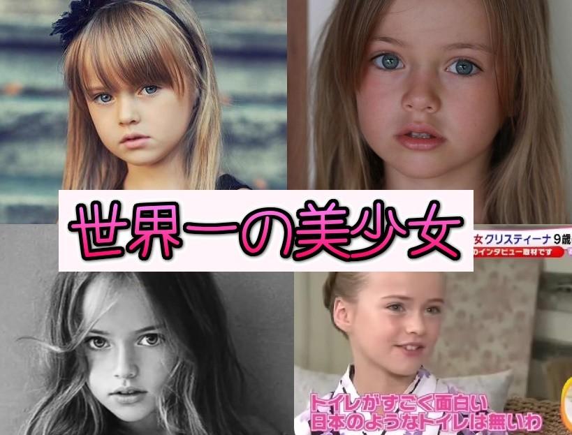 (幼少期限定) 世界一の美10代小娘は誰なのか、そろそろ決めようじゃないか。