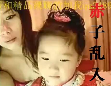 (衝撃の個撮) 中国美10代小娘のらいぶちゃっとえろ配信中に赤ちゃん乱入☆☆☆ もう、やっチャイナよ。