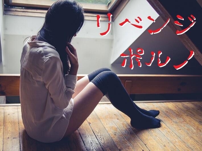 リベンジポルノ 無料エロ動画