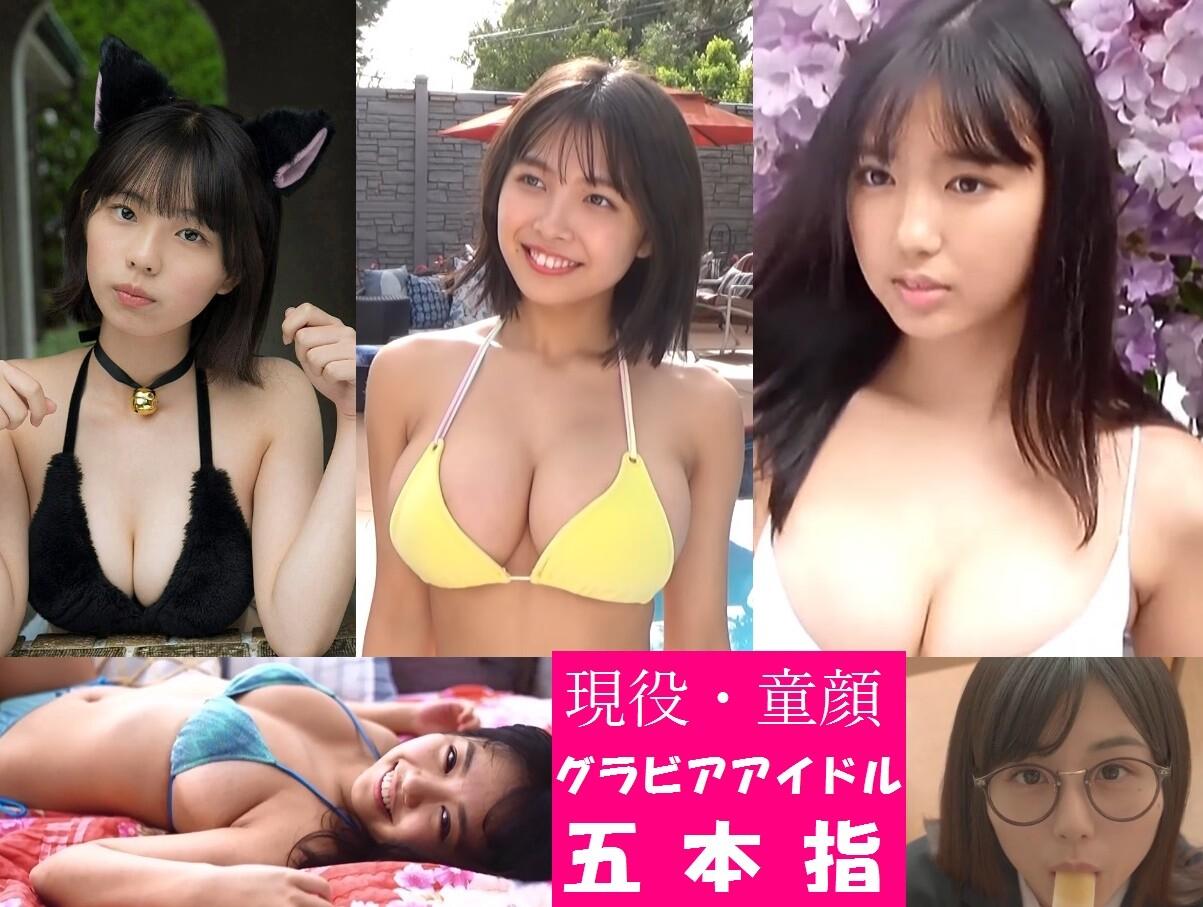 菊地姫奈 大原優乃 くりえみ 寺本莉緒 沢口愛華