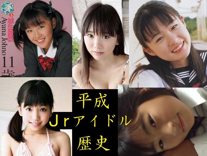 平成ジュニアアイドル